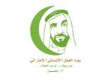 Emirati humanitarian work day logo