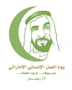 Emirati-humanitarian- logo