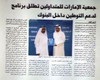 Banks Emiratization
